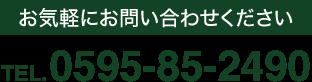 0568-73-2133