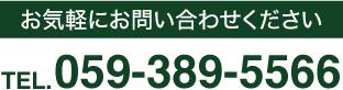 059-389-5566